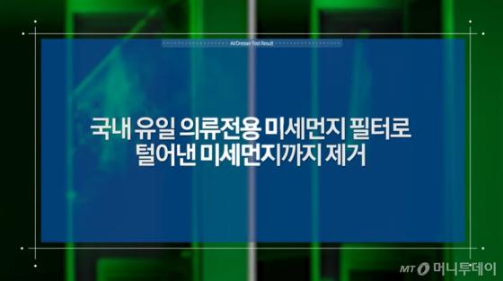 삼성전자가 자사 유튜브 채널에 게시한 '삼성 에어드레서 성능 비교실험' 영상 /사진=유튜브 영상 캡처