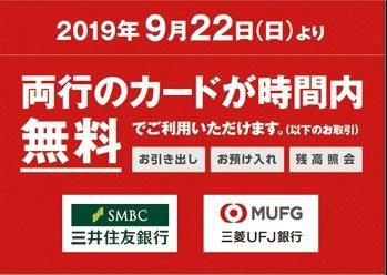 미쓰이스미토모 은행의 ATM 공유 알림