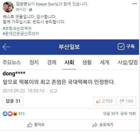 """자신의 조국 법무부 장관과 문재인 대통령을 비판하는 글에 동감하는 네이버 베스트 댓글을 올린 김상현 '국대떡볶이""""대표. / 사진 = 김상현 개인 페이스북 캡쳐"""
