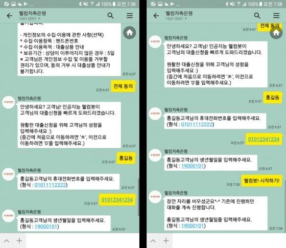"""저축銀, '챗봇' 도입 가속화...""""잠재고객 잡는다"""""""