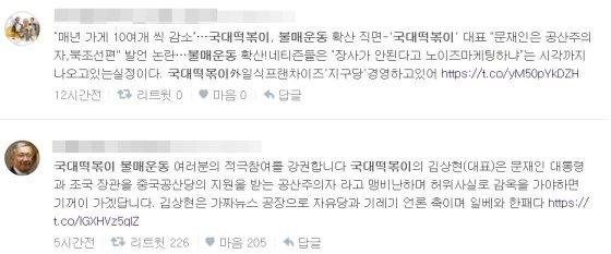 커뮤니티와 SNS 중심으로 활발한 국대떡볶이 불매운동. /사진=트위터 캡처