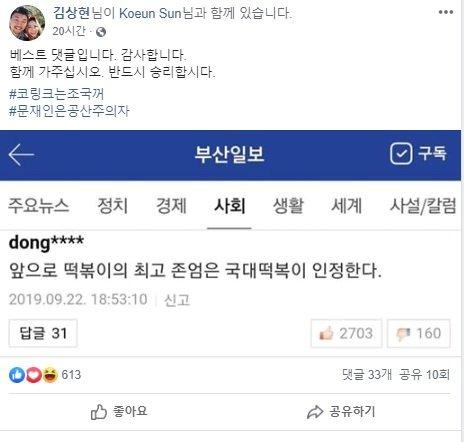 /사진=김상현 대표 페이스북