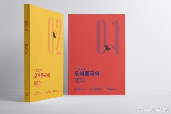 5색 입힌 중국어 '성조'…학습효과 '쑥쑥'