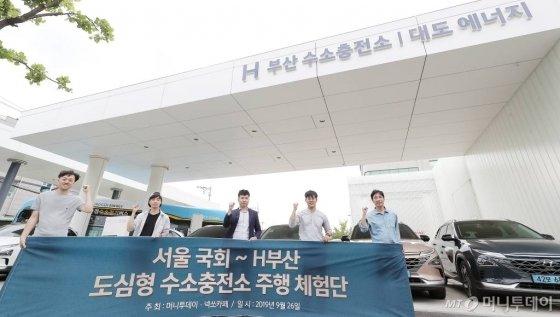 지난 26일 부산 사상구 H부산 수소충전소에서 기념 촬영하는 체험단. /사진=김창현 기자
