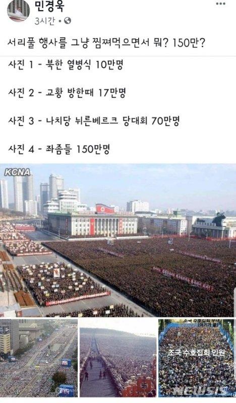 민경욱 자유한국당 의원이 29일 자신의 페이스북에 올린 게시물./사진=뉴시스