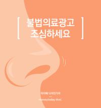 """의료광고 급증 """"과장광고 넘쳐"""""""