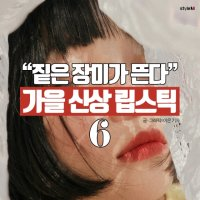 """""""짙은 장미빛이 뜬다""""…가을 신상 립스틱 6"""