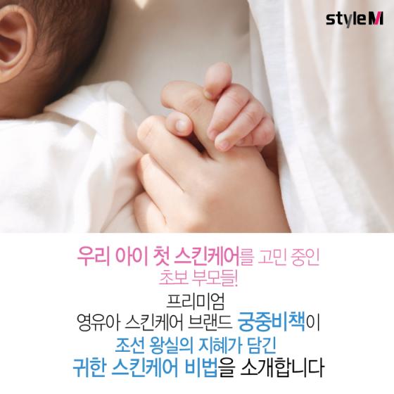 [카드뉴스] 우리 아이 '스킨케어'…조선 왕실 비법으로 관리해