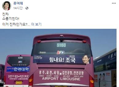 /사진=류여해 전 자유한국당 최고의원 페이스북