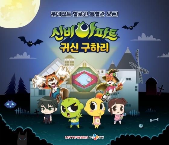 롯데월드는 CJ ENM과 협력해 인기 애니메이션 '신비아파트'와 연계한 '귀신 구하리' 체험존을 운영한다. /사진=롯데월드, CJ ENM