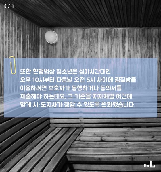 [카드뉴스] 엄마 따라 '여탕' 가는 남자아이, 몇살까지?