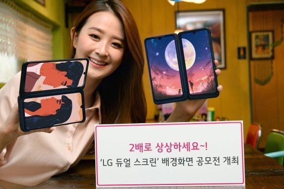 LG전자, V50S 듀얼스크린 공모전 개최