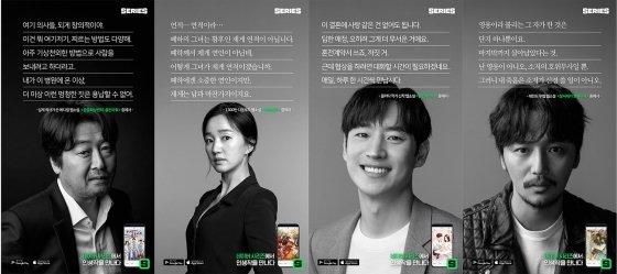 네이버 시리즈, 김윤석·이제훈 출연 브랜드 캠페인