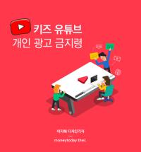 키즈 유튜브, 개인 광고 금지령