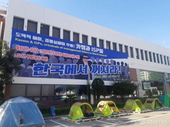 24일 인천시 부평구 한국GM 공장 한 건물에 노동조합이 경영진에 대한 반발 현수막을 붙여놓은 모습. /사진=이건희 기자