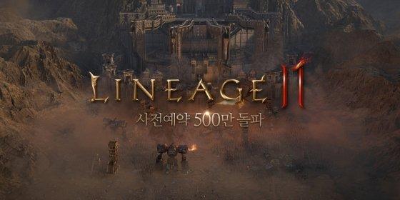 '리니지2M' 사전예약자 500만 돌파…15일부터 캐릭터 생성
