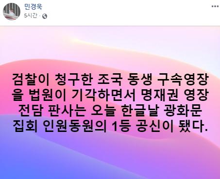/사진=민경욱 자유한국당 의원 페이스북