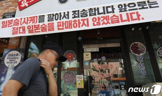 일본 정부의 수출규제로 일본 불매운동이 전국적으로 확산되며 울산시 남구 한 주점 입구에 '일본산 주류(사케)를 판매해 죄송하며 더 이상 일본산 주류를 판매하지 않겠다'라는 문구가 적힌 현수막이 내걸려 있다. /사진=뉴스1