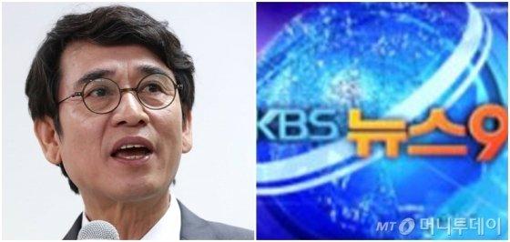 유시민 노무현 재단 이사장(왼쪽), KBS 뉴스9 /사진=머니투데이, KBS뉴스9