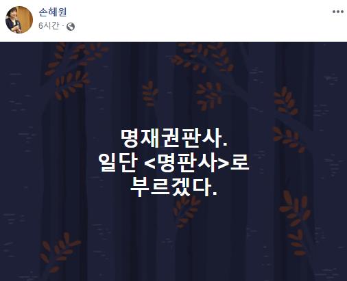 /사진= 손혜원 무소속 의원 페이스북