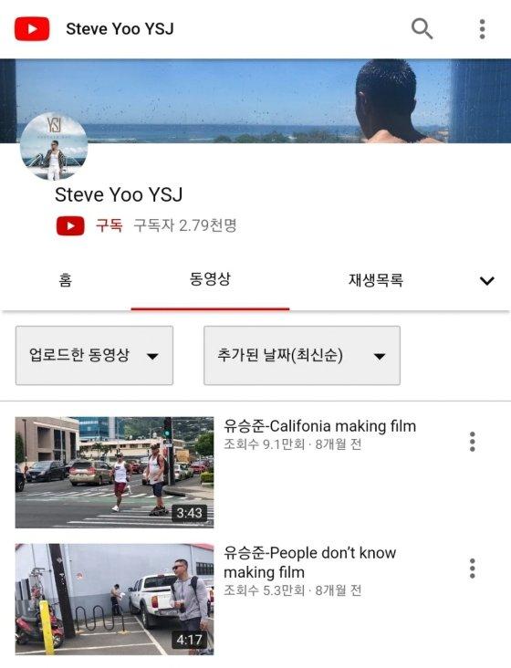 유승준의 유튜브 채널 'Steve Yoo YSJ'/사진=유튜브 화면 캡처