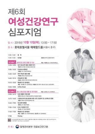 """가임기 여성 '월경 불규칙' 23.3%…""""생리대 바꿨다"""""""