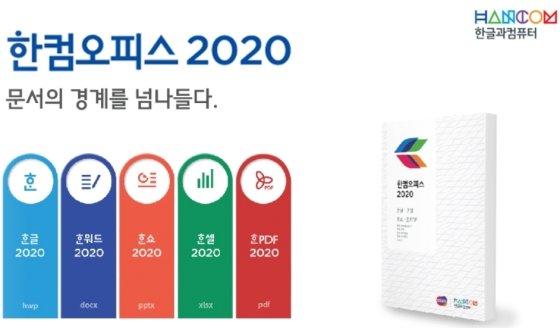 """""""이미지도 문서로 변환""""…한컴, '한컴오피스2020' 출시"""