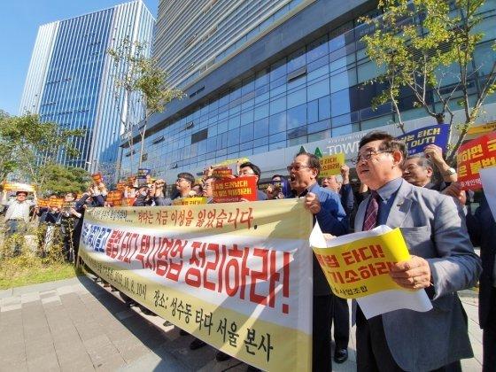 서울개인택시운송사업조합이 지난 8일 오전 서울 성동구 VCNC 본사 앞에서 타다 사업 확장을 규탄하는 기자회견을 개최했다. /사진=최동수 기자