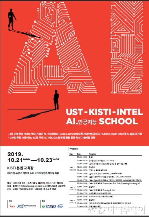 UST-KISTI-INTEL AI(인공지능) 스쿨 홍보 포스터./자료제공=UST