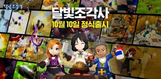 달빛조각사, 10일 정식 출시…앱스토어 인기 1위 등극