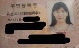민티는 10일 자신의 유튜브 채널을 통해 자신의 주민등록증을 공개했다./사진=민티 유튜브 영상 캡처