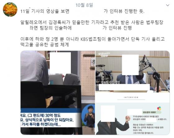 KBS 법조팀 기자들 온라인서 실명 공개…성희롱성 비난 등 '뭇매'
