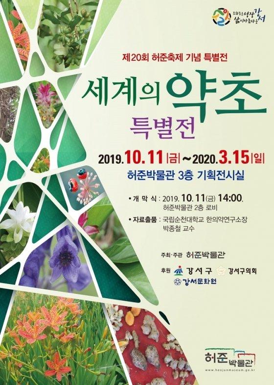 순천대 박종철 교수, 허준박물관서 세계 약초 특별전 연다