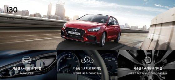 i30 가솔린 1.4 터보 모델/사진제공=현대차