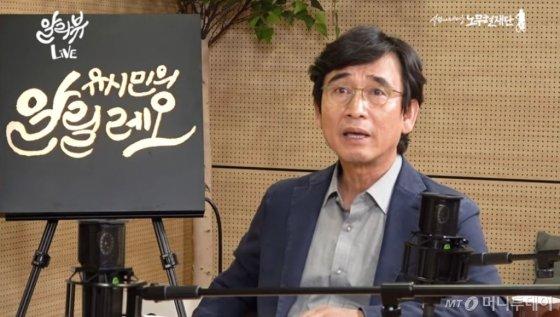 유시민 노무현재단 이사장이 9일 유튜브 방송 알릴레오를 통해 KBS 인터뷰 왜곡을 주장하고 있다. /사진=유튜브캡처