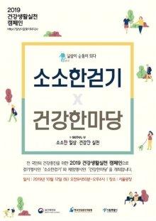 도시해설사 동행 '소소한 걷기' 12일 서울광장에서 열린다