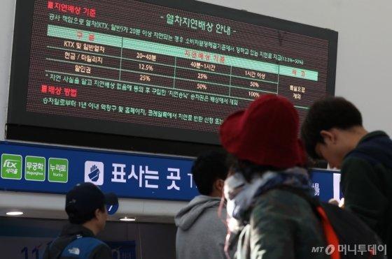 전국철도노동조합이 총파업을 돌입한 11일 서울역 전광판에 열차지연배상 안내가 나오고 있다.  /사진제공=뉴시스