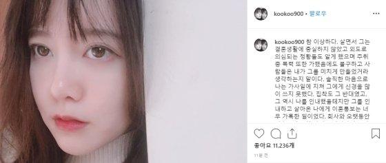 '안재현을 증오했고 망가지길 원했다'는 SNS글을 남긴 구혜선. / 사진 = 구혜선 인스타그램