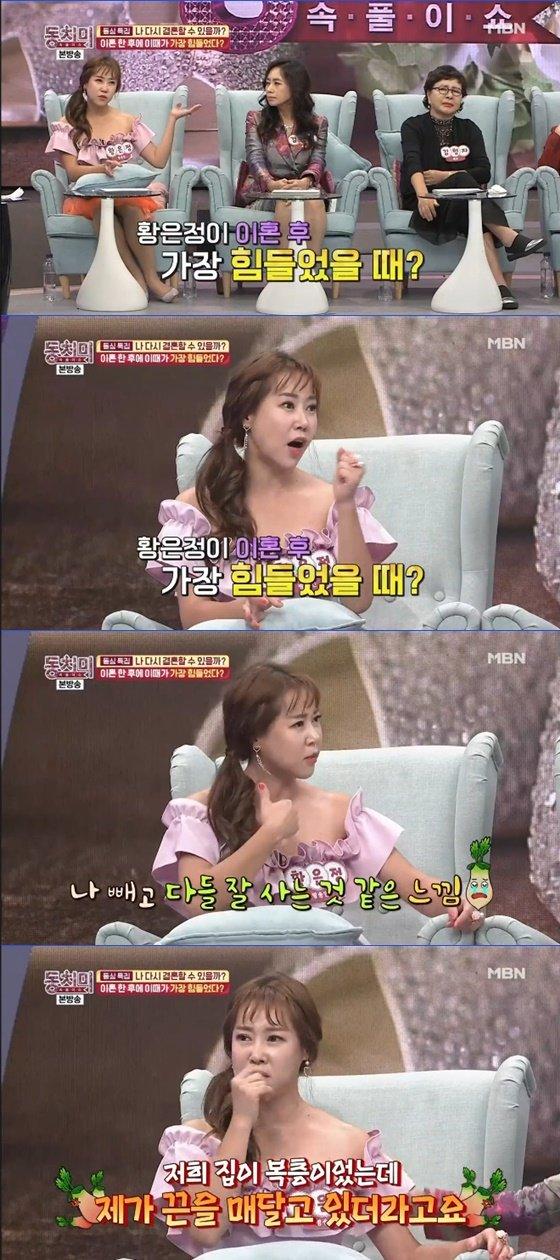 사진= MBN '동치미'방송영상 캡처본