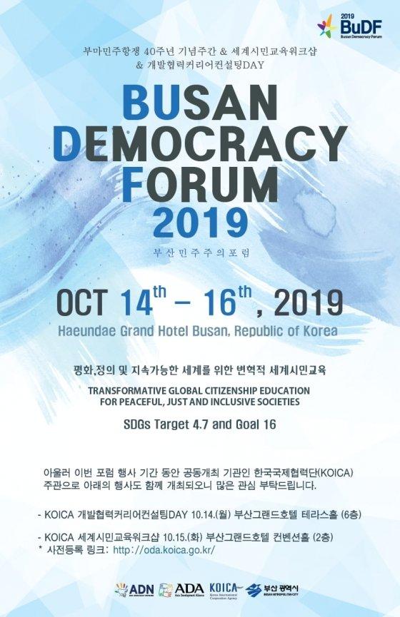 코이카, 14~16일 부산민주주의 포럼 개최