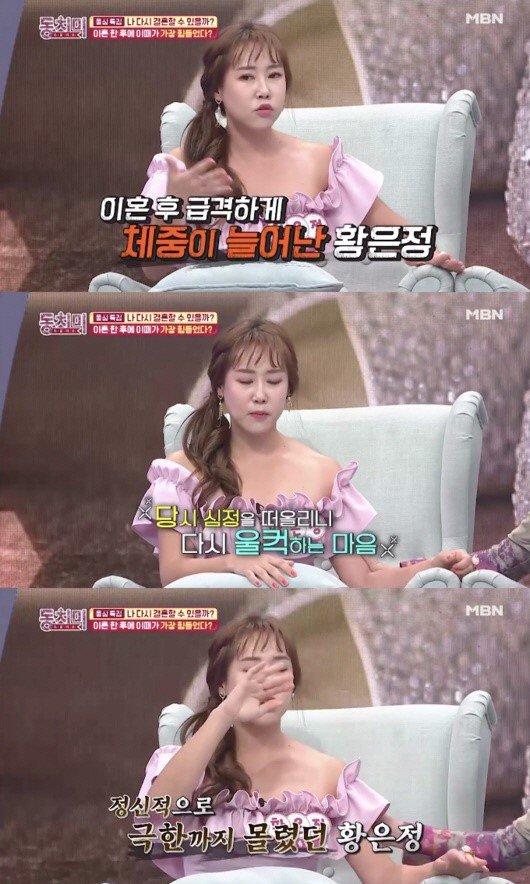 /사진=MBN '속풀이쇼 동치미' 방송화면캡처