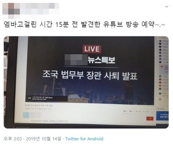 한 누리꾼이 14일 자신의 트위터에 한 방송사가 엠바고를 지키지 않았다고 지적했다./사진=트위터 캡처