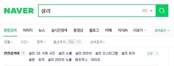 누리꾼들이 '설리 연관검색어 바꾸기 운동'을 벌이고 있다. 15일 오전 7시58분쯤 포털사이트 네이버의 설리 연관검색어/사진=네이버 캡처