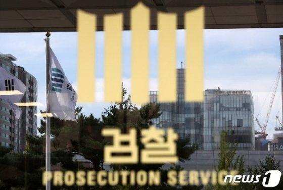서울 서초구 서울중앙지방검찰청.  News1 이승배 기자