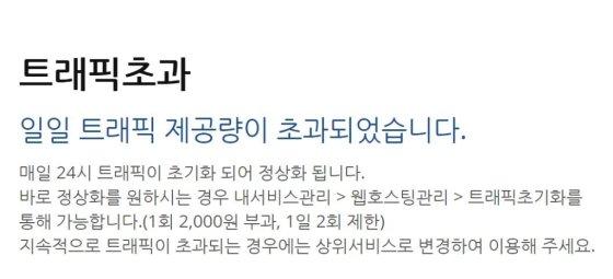 16일 오전 8시30분 기준 스타쉽엔터테인먼트 공식 홈페이지가 트래픽 초과로 접속 불가능하다. /사진=스타쉽엔터테인먼트 홈페이지 캡처