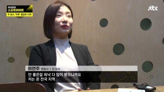 이연주 변호사/사진=JTBC 시사프로그램 '이규연의 스포트라이트' 캡처