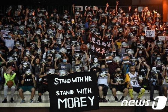 15일 시위대들이 홍콩의 서던 플레이그라운드 체육관에서 홍콩 시위 지지 발언한 NBA 모레이 휴스턴 로키츠 단장을 지지하는 시위를 벌이고 있다. © AFP=뉴스1 © News1 박형기 기자