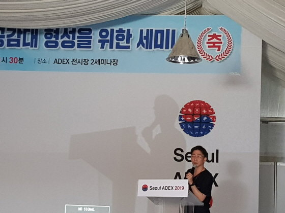 이국종 아주대 교수가 16일 성남 서울공항 '서울 국제 항공우주 및 방위산업 전시회(ADEX)' 행사장에서 열린 '국산헬기 운용확대 공감대 형성을 위한 세미나'에서 주제발표를 하고 있다./사진=안정준 기자