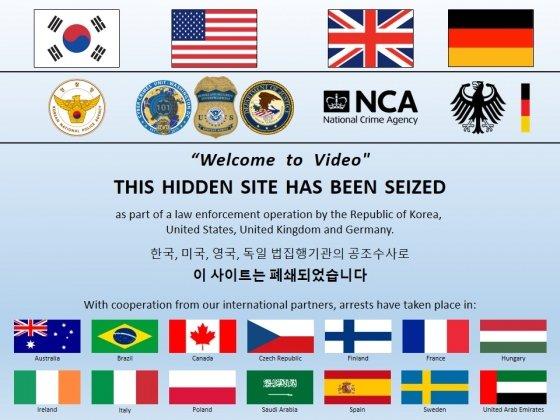 공조수사결과 발표 이후 사이트 차단 화면./자료=경찰청