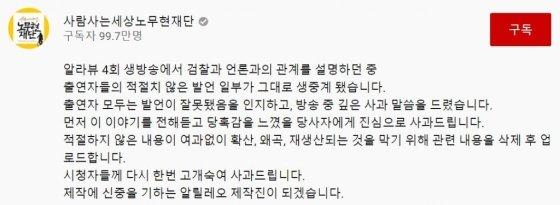 지난 15일 오후 방송된 '알릴레오 라이브 4회 KBS 법조팀 사건의 재구성'에서 불거진 성희롱 논란 관련 사과문./사진=유튜브 '알릴레오' 캡처